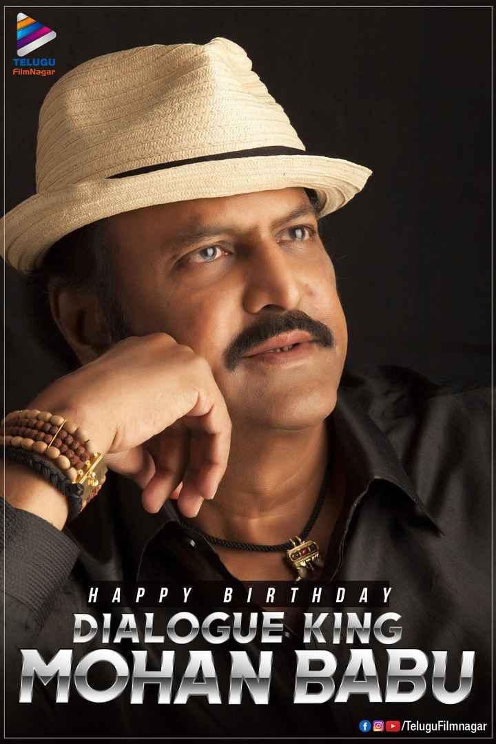 🎂మోహన్ బాబు పుట్టినరోజు🎉 - TELUGU FilmNagar BKK BO MAX HAPPY BIRTHDAY DIALOGUE KING MOHAN BABU fo / TeluguFilmnagar - ShareChat