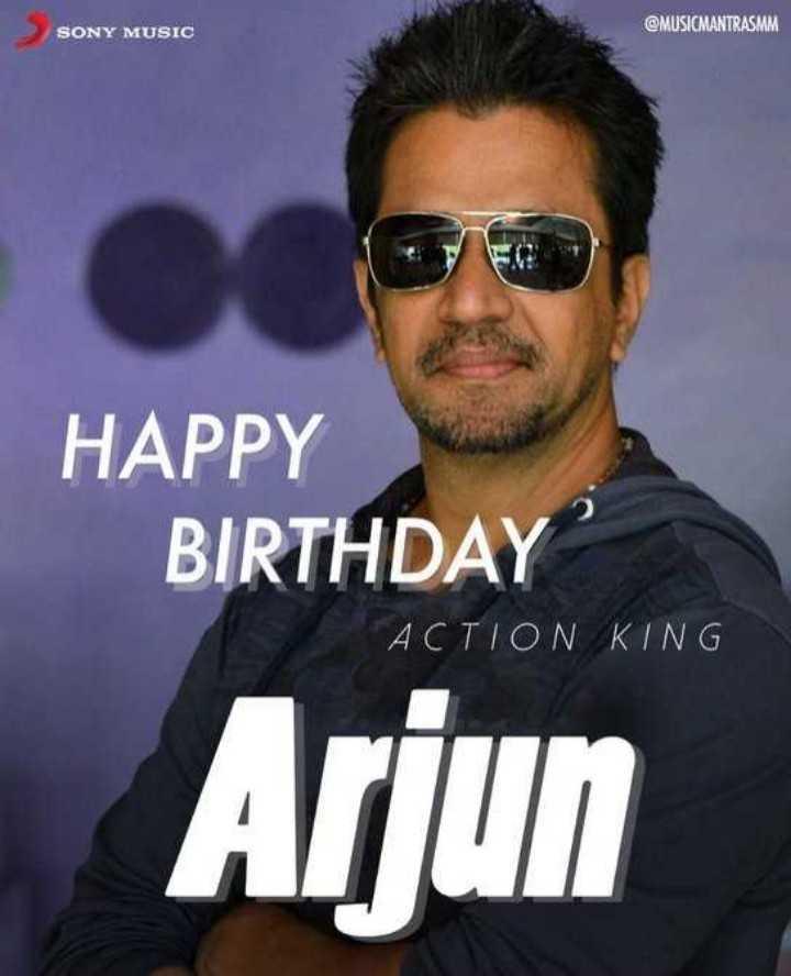 🎂 యాక్షన్ కింగ్ అర్జున్ పుట్టినరోజు 🎂🍫 - SONY MUSIC @ MUSICMANTRASMM HAPPY BIRTHDAY ACTION KING Arjun - ShareChat