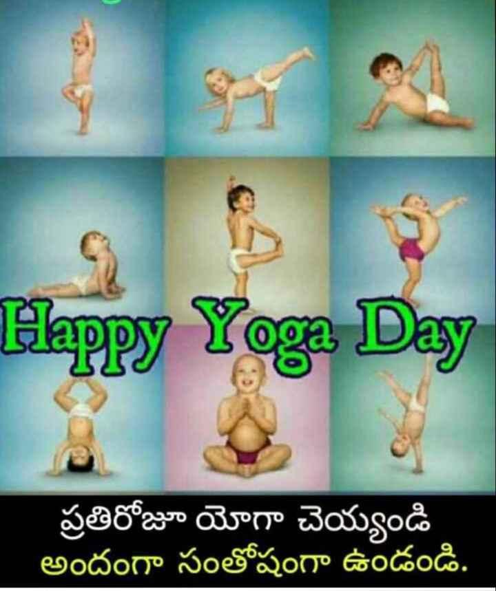 ☀యోగాసనం - Happy Yoga Day ప్రతిరోజూ యోగా చెయ్యండి అందంగా సంతోషంగా ఉండండి . - ShareChat
