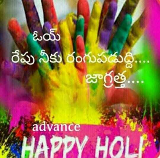 🎉🎁రంగుల హోలీ - ఓయ్ రేపు నీకు రంగుపడుద్ది . . . . జాగ్రత్త . . . advance HAPPY HOLI - ShareChat