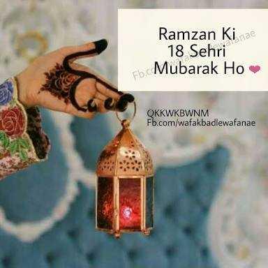 రంజాన్ వాట్స్అప్ స్టేటస్ - Ramzan Kiae 18 Sehri Mubarak Ho QKKWKBWNM Fb . com / wafakbadlewafanae - ShareChat