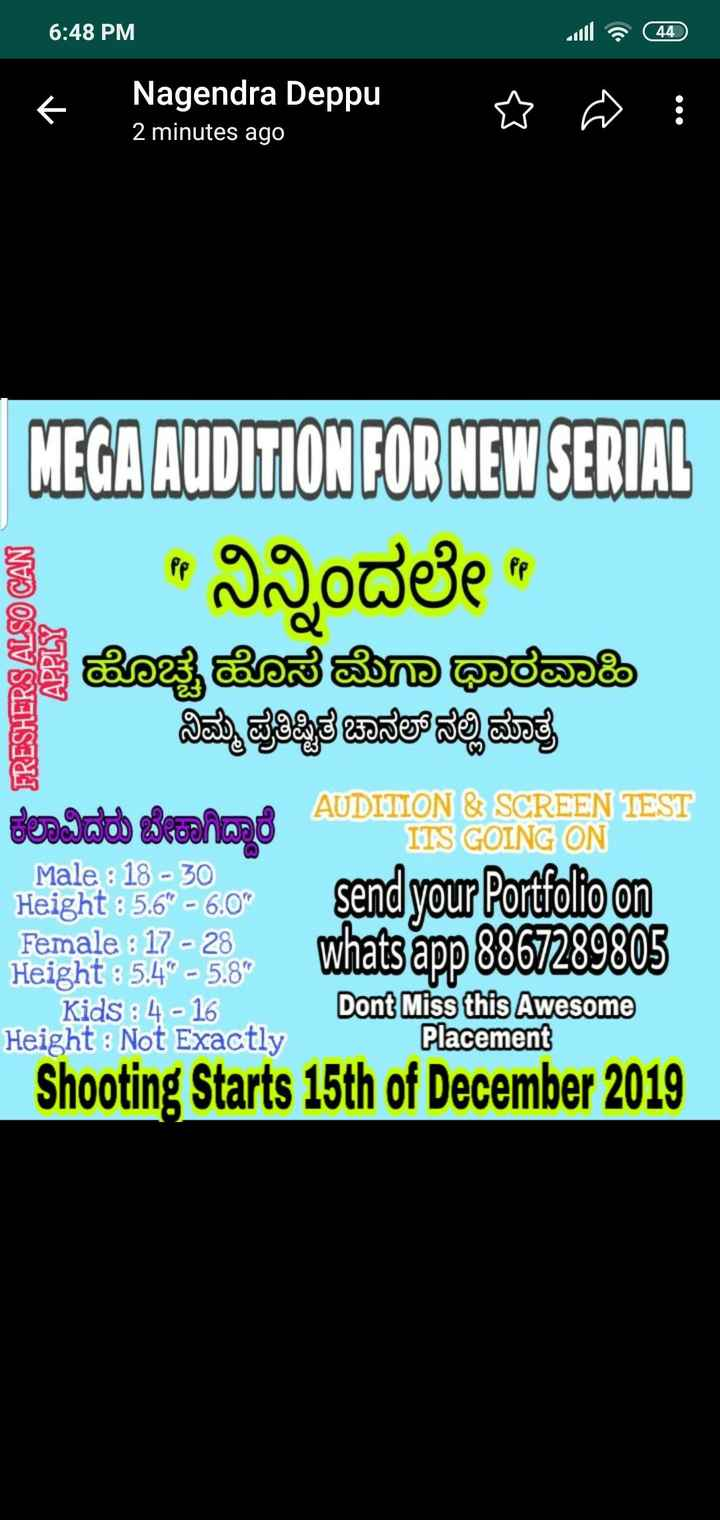 🎥రణరంగం ట్రైలర్🎬 - 6 : 48 PM Nagendra Deppu 2 minutes ago MEGA AUDITION FOR NEW SERIAL 390dee ಹೊಚ್ಚಹೊಸಮೆಗಾಥಾಠವಾಹಿ ನಿಮ್ಮ ಪ್ರತಿಷ್ಟಿತೆಚಾನಲ್‌ನಲ್ಲಿ ಮಾತ್ರ bonjadi semano AUDITION & SCREEN TEST Gode ab Aroanado IIS GOING ON Male : 18 - 30 Height : 5 . 65 - 6 . 0 send your Portfolio on Female : 17 - 28 whats app 8867289805 Height : 5 . 4 - 5 . 8 Kids : 4 - 16 Dont miss this Awesome Height : Not Exactly Placement Shooting Starts 15th of December 2019 FRESHERS ALSO CAN APPLY wa - ShareChat