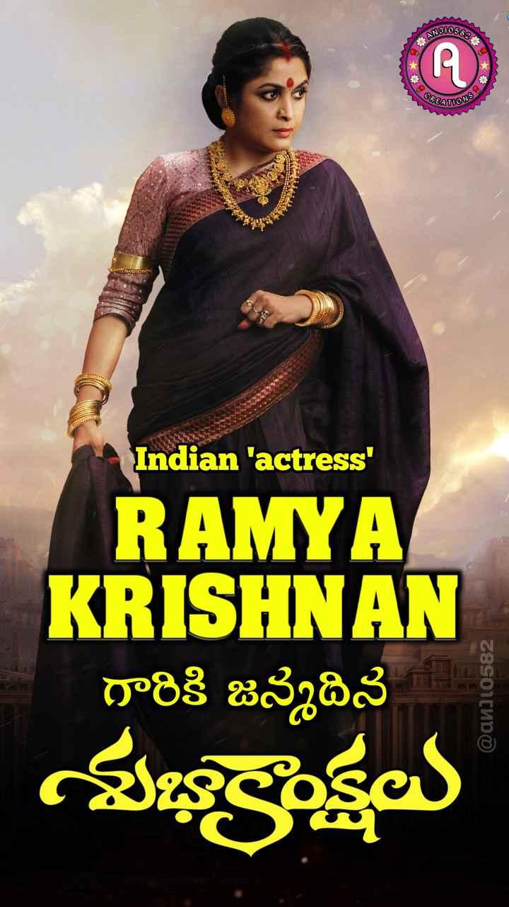 🎂 రమ్యకృష్ణ పుట్టిన రోజు 🎂🍫 - 10582 ANI1058 CREATIO VONS . ) 1 ( Indian ' actress ' Ra RAMYA KRISHNAN గారికి జన్మదిన గురైక్షలు @ a10582 - ShareChat