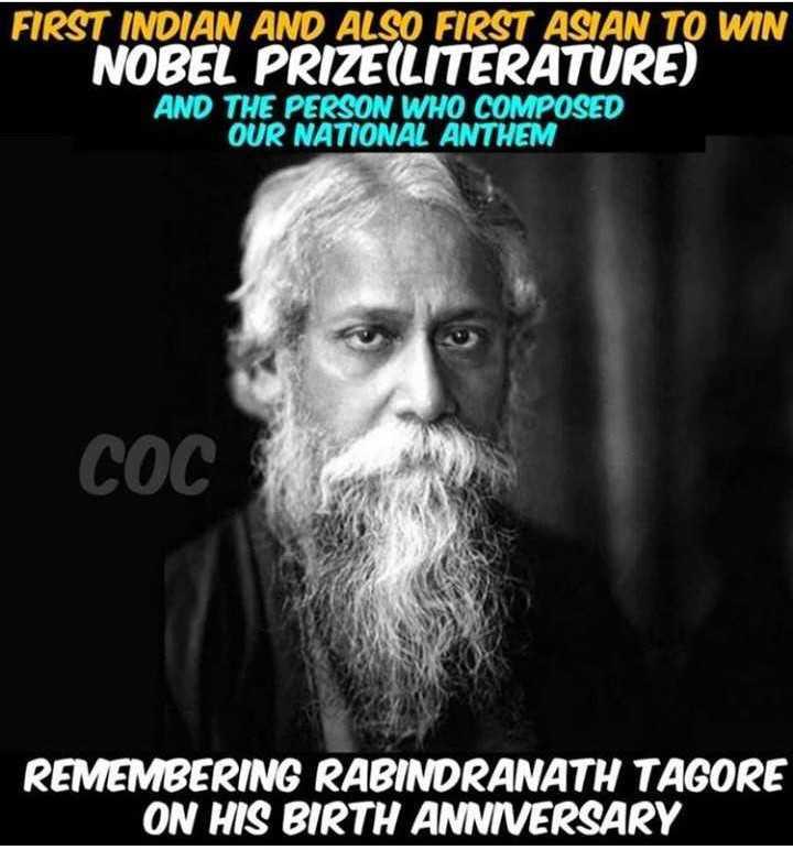 రవీంద్రనాథ్ ఠాగూర్ జయంతి - FIRST INDIAN AND ALSO FIRST ASIAN TO WIN NOBEL PRIZE ( LITERATURE ) AND THE PERSON WHO COMPOSED OUR NATIONAL ANTHEM COC REMEMBERING RABINDRANATH TAGORE ON HIS BIRTH ANNIVERSARY - ShareChat
