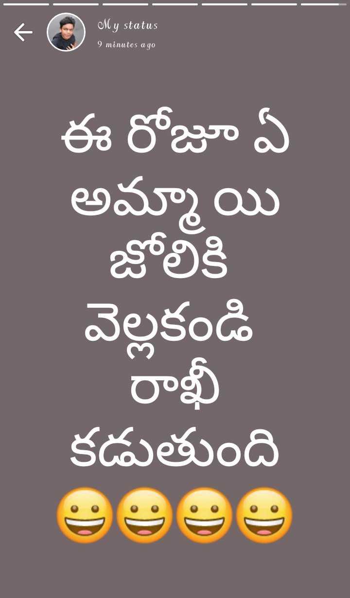 😊రాఖీ  స్టేటస్ - My status 9 minutes ago ఈ రోజూ ఏ అమ్మాయి జోలికి వెల్లకండి రాఖీ కడుతుంది - ShareChat