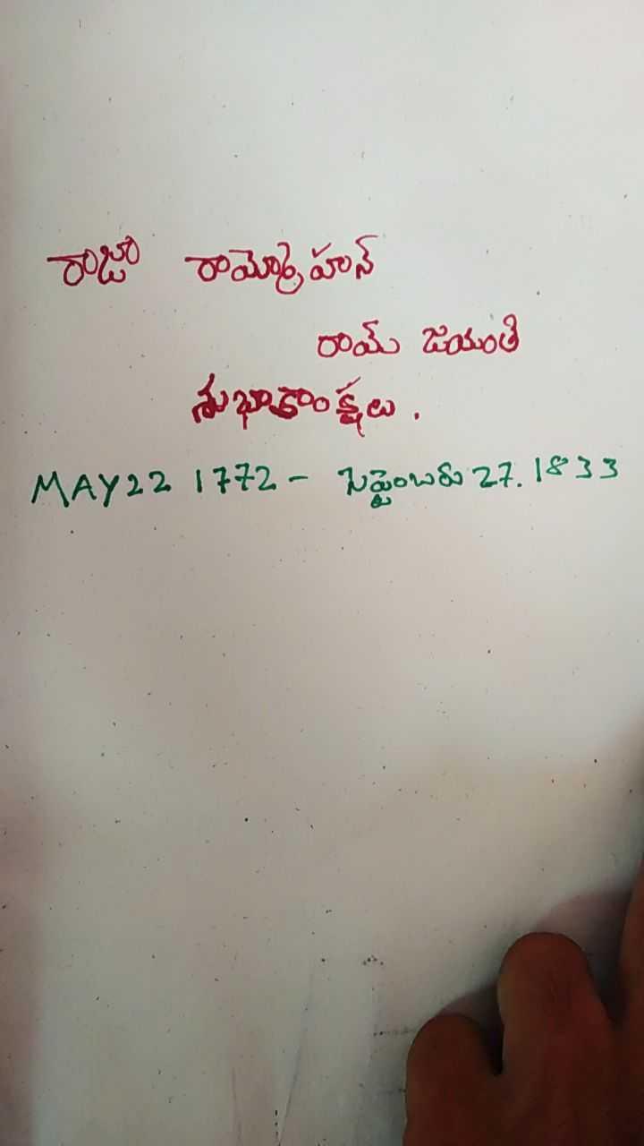 🇮🇳రాజా రామ్మోహన్ రాయ్ జయంతి 🌹💐 - రెడు మోహన   రామ జయంతి సుఖాంక్షలు , KAY22 1 112 - సెప్టెంబరు 21 , 1833 - ShareChat
