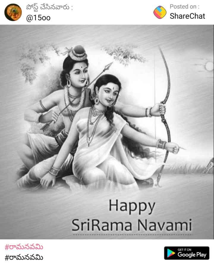 రామనవమి - పోస్ట్ చేసినవారు : @ 1500 Posted on : ShareChat Happy SriRama Navami # రామనవమి # రామనవమి Google Play - ShareChat