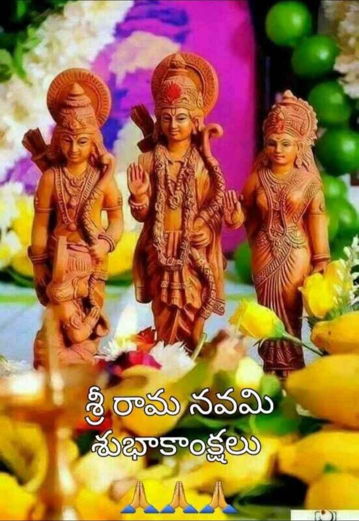రామనవమి - శ్రీ రామ నవమి శుభాకాంక్షలు - ShareChat