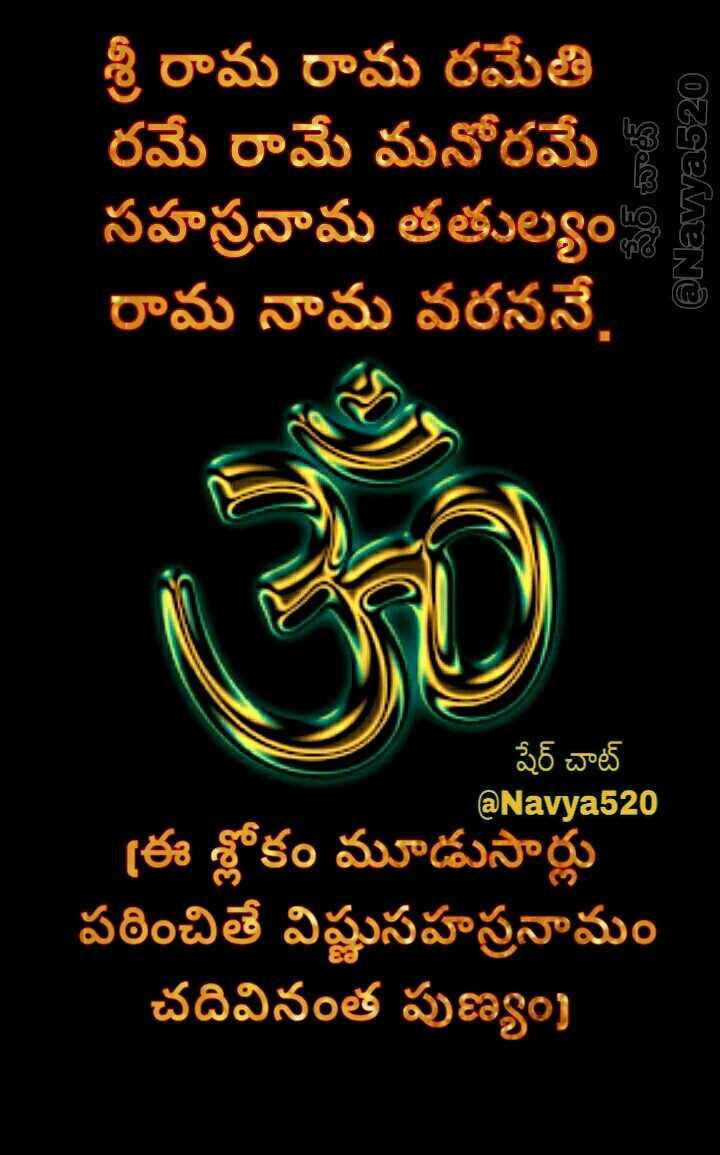📖రామాయణం - శ్రీ రామ రామ రమేతి రమే రామే మనోరమే ఆ సహస్రనామ తతుల్యం రామ నామ వరననే . టే @ Navya 520 వేర్ షేర్ చాట్ @ Navya520 ఈ శ్లోకం మూడుసార్లు పఠించితే విష్ణుసహస్రనామం చదివినంత పుణ్యం ) - ShareChat