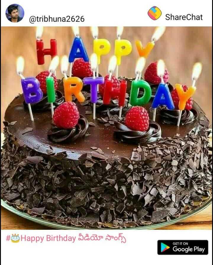 💗రెస్క్యూ జూలియట్ - @ tribhuna2626 ShareChat # Happy Birthday వీడియో సాంగ్స్ GET IT ON Google Play - ShareChat