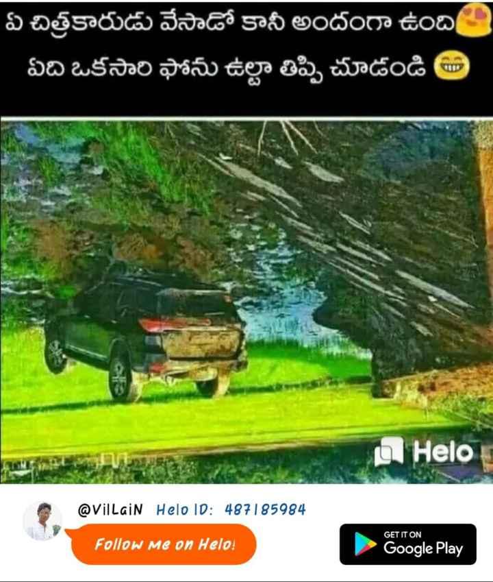 🌾రైతే రాజు - ఏ చిత్రకారుడు వేసాడో కానీ అందంగా ఉంది . ఆ ఏది ఒకసారి ఫోను ఉల్టా తిప్పి చూడండి ఈ THI . @ Villain ID : 487185984 GET IT ON Follow me on ! Google Play - ShareChat