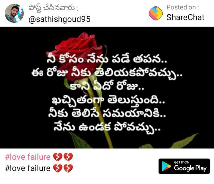 💔లవ్ ఫెయిల్యూర్ - పోస్ట్ చేసినవారు : @ sathishgoud95 Posted on : ShareChat నీ కోసం నేను పడే తపన . . ఈ రోజు నీకు తెలియకపోవచ్చు . . కాని ఏదో రోజు . . ఖచ్చితంగా తెలుస్తుంది . . నీకు తెలిసే సమయానికి . . నేను ఉండక పోవచ్చు . . - # love failure # love failure to GET IT ON Google Play - ShareChat