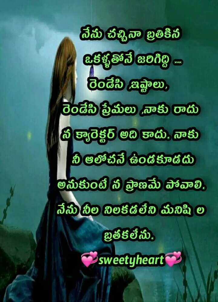 💔  లవ్ ఫెయిల్యూర్ - నేను చచ్చినా బ్రతికిన ఒకళ్ళతోనే జరిగిద్ది రెండేసి ఇష్టాలు , రెండేసి ప్రేమలు నాకు రాదు క్యారెక్టర్ అది కాదు . నాకు | | నీ ఆలోచనే ఉండకూడదు అనుకుంటే న ప్రాణమే పోవాలి . నేను నీల నిలకడలేని మనిషి ల బ్రతకలేను . sweetyheart - ShareChat