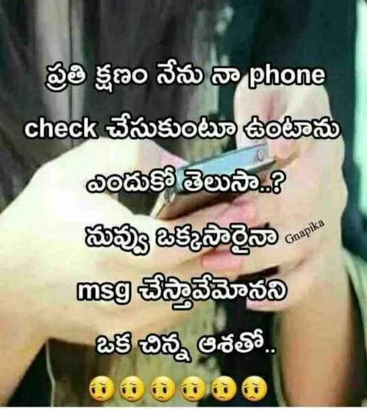 💔  లవ్ ఫెయిల్యూర్ - - ప్రతి క్షణం నేను నా phone check చేసుకుంటూ ఉంటాను . చందుకో తెలుసా ? భువు ఒక్కసారైన msg చేస్తావేమోనని - ఒక చిన్న ఆశతో . . aDIN - ShareChat