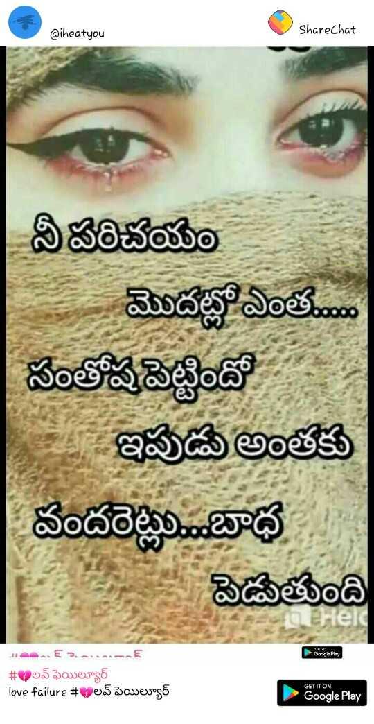 💔లవ్ ఫెయిల్యూర్ - @ iheatyou ShareChat | నీ పరిచయం - మొదట్లో ఎంత . . . . . . సంతోష పెట్టిందో ఇపుడు అంతకు | వందరెట్లు . . . బాధ పెడుతుంది erel Hea . . . . . . . . . . . . . # అలవ్ ఫెయిల్యూర్ love failure # ఆలవ్ ఫెయిల్యూర్ GET IT ON Google Play - ShareChat