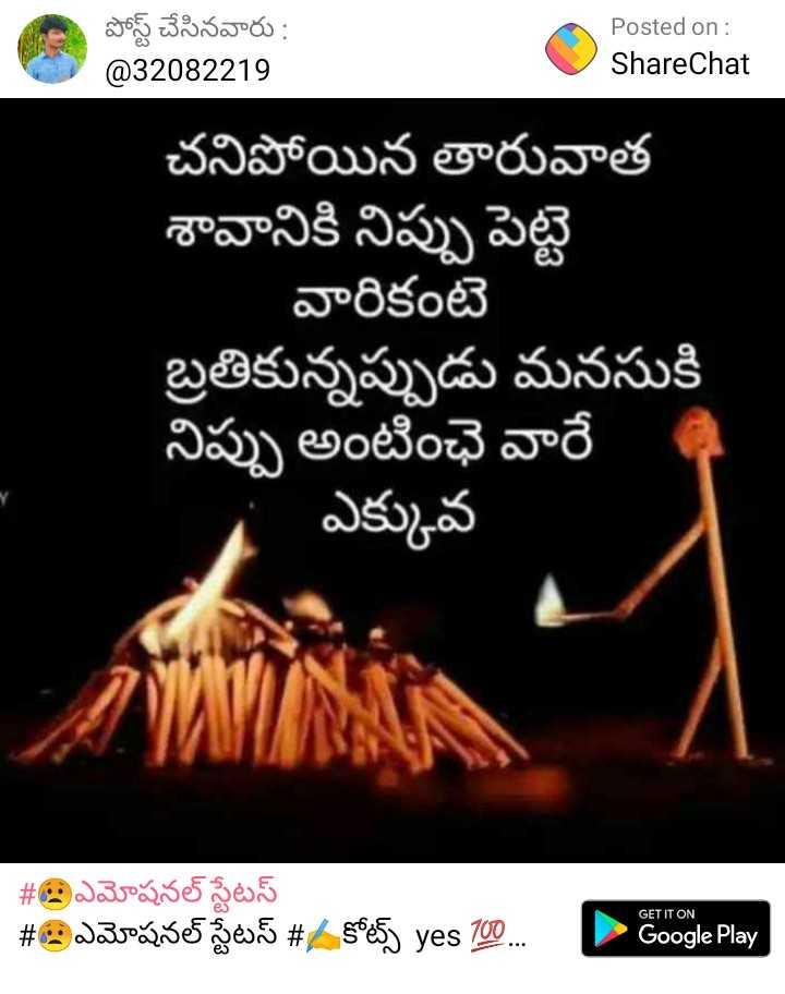 💔  లవ్ ఫెయిల్యూర్ - పోస్ట్ చేసినవారు : @ 32082219 Posted on : ShareChat చనిపోయిన తరువాత శావానికి నిప్పు పెట్టె వారికంటే బ్రతికున్నప్పుడు మనసుకి నిప్పు అంటించె వారే ఎక్కువ # ఎమోషనల్ స్టేటస్ # ఎమోషనల్ స్టేటస్ # కోట్స్ yes 700 . . . | Google Play - ShareChat