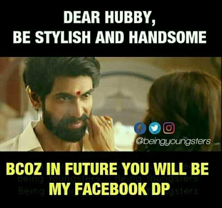 💓లవ్ Whatsapp స్టేటస్ - DEAR HUBBY , BE STYLISH AND HANDSOME @ beingyoungsters BCOZ IN FUTURE YOU WILL BE Beina MY FACEBOOK DP sters Being un siers - ShareChat