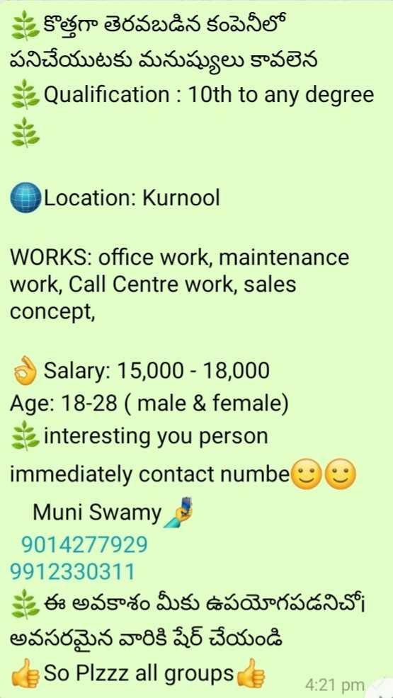 🗺వరదఉధృతి - • కొత్తగా తెరవబడిన కంపెనీలో పనిచేయుటకు మనుష్యులు కావలెన Qualification : 10th to any degree Location : Kurnool WORKS : office work , maintenance work , Call Centre work , sales concept ,   O Salary : 15 , 000 - 18 , 000 Age : 18 - 28 ( male & female ) interesting you person immediately contact numbe Muni Swamy 9014277929 9912330311 ' ఈ అవకాశం మీకు ఉపయోగపడనిచో అవసరమైన వారికి షేర్ చేయండి So Plzzz all groups 4 : 21 pm - ShareChat