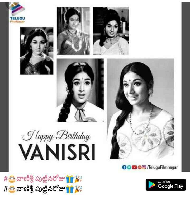 🎂వాణిశ్రీ పుట్టినరోజు🎁🎉 - TELUGU Film Nagar Happy Birthday VANISRI ooQo Telugu Filmnagar GET IT ON # ఓ వాణిశ్రీ పుట్టినరోజు # - వాణిశ్రీ పుట్టినరోజు Google Play - ShareChat