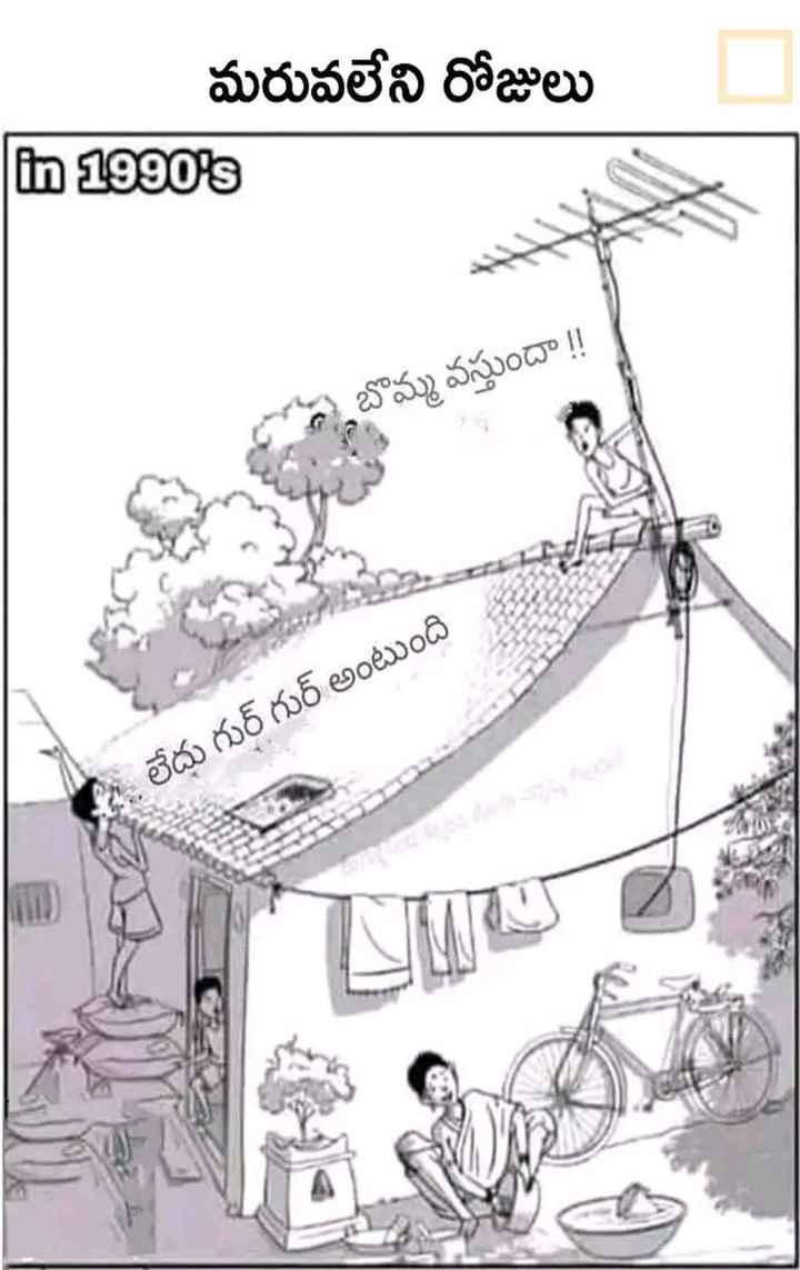 😲వింతలు -విశేషాలు - మరువలేని రోజులు | 4999 Hబొమ్మ వస్తుందా ! ! . లేదు గుర్ గుర్ అంటుంది - ShareChat