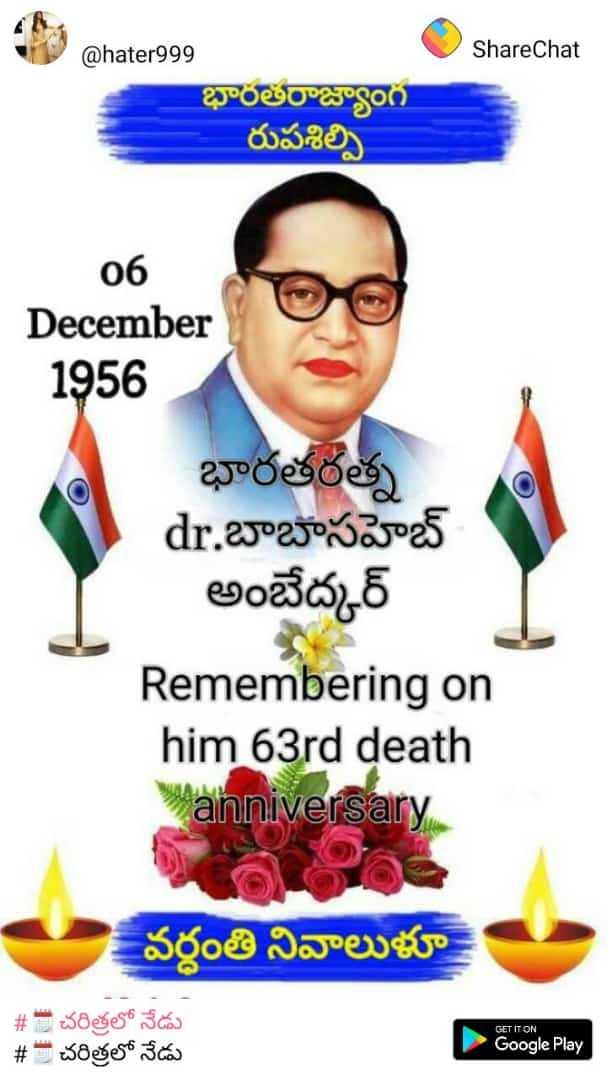 💐విషెస్ GIF - @ hater999 ShareChat భారతరాజ్యాంగ రుపశిల్పి 06 December 1956 భారతరత్న dr . బాబాసహెబ్ అంబేద్కర్ Remembering on him 63rd death Manniversary వర్ధంతి నివాలుళూ GET IT ON # - చరిత్రలో నేడు # = చరిత్రలో నేడు Google Play - ShareChat