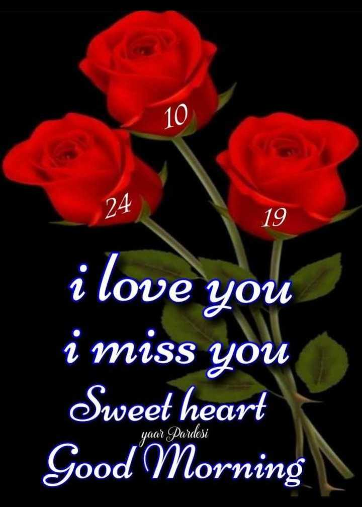💐విషెస్ GIF - 10 24 19 i love you i miss you Sweet heart Good Morning yaar Pardesi - ShareChat
