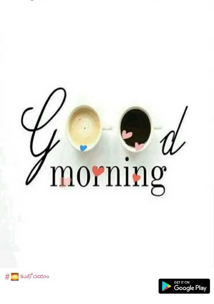 💐విషెస్ GIF - 7 morning # busco GET IT ON Google Play - ShareChat