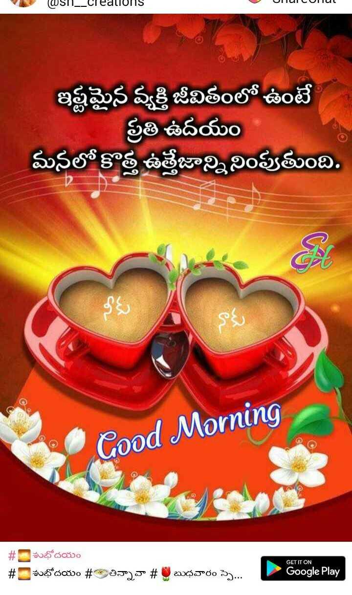 💐విషెస్ GIF - @ ST _ _ crealluTIS onarcollar ఇష్టమైన వ్యక్తి జీవితంలో ఉంటే ప్రతి ఉదయం మనలో కొత్త ఉత్తేజాన్ని నింపుతుంది . నీకు నాకు Good Morning GET IT ON శుభోదయం # - శుభోదయం # తిన్నావా # ఆ బుధవారం సె . . . . | Google Play - ShareChat