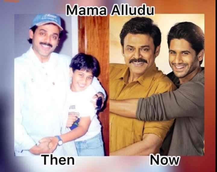 🎬 వెంకీ మామా!!✨ - Mama Alludu Then Now - ShareChat