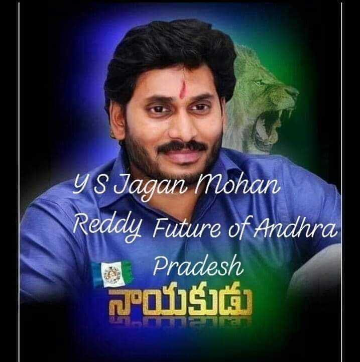🏹వైఎస్ఆర్ కాంగ్రెస్ - YS Jagan Mohan Reddy Future of Andhra Pradesh నాయకుడు - ShareChat