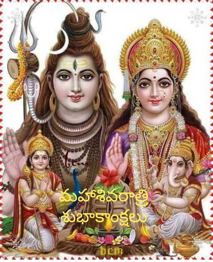 🔱శివరాత్రి - TOS శుభాకా - ShareChat