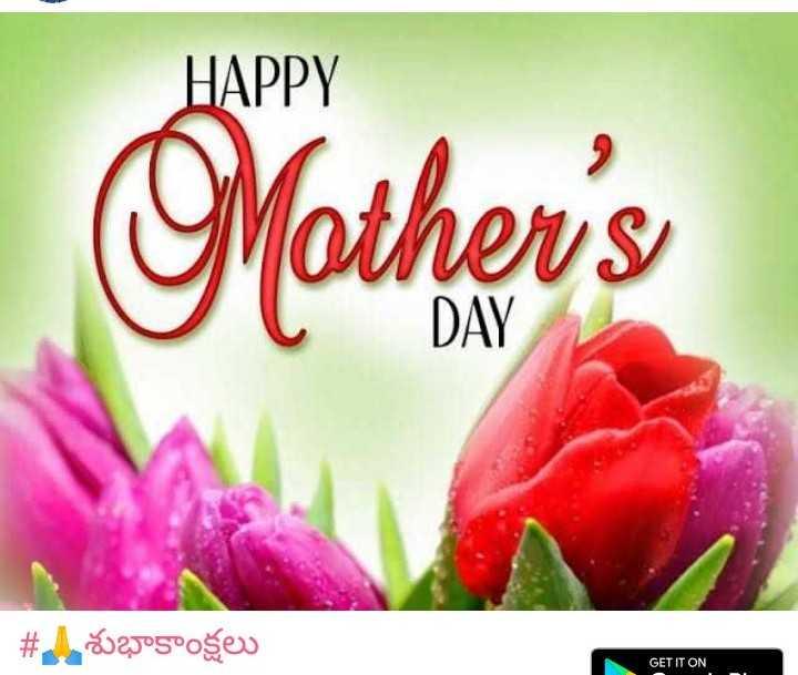 🕉శుక్రవారం స్పెషల్ విషెస్ - HAPPY Mother ' s DAY # 2905°ošev GET IT ON - ShareChat