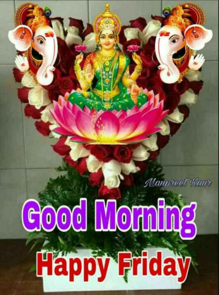 శుక్రవారం స్పెషల్ విషెస్💐 - lanpreet Kaur Good Morning Happy Friday - ShareChat