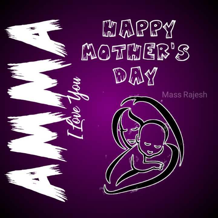 🕉శుక్రవారం స్పెషల్ విషెస్ - HAPPY MOTHER ' S DAY You - Mass Rajesh AMMA I Love - ShareChat