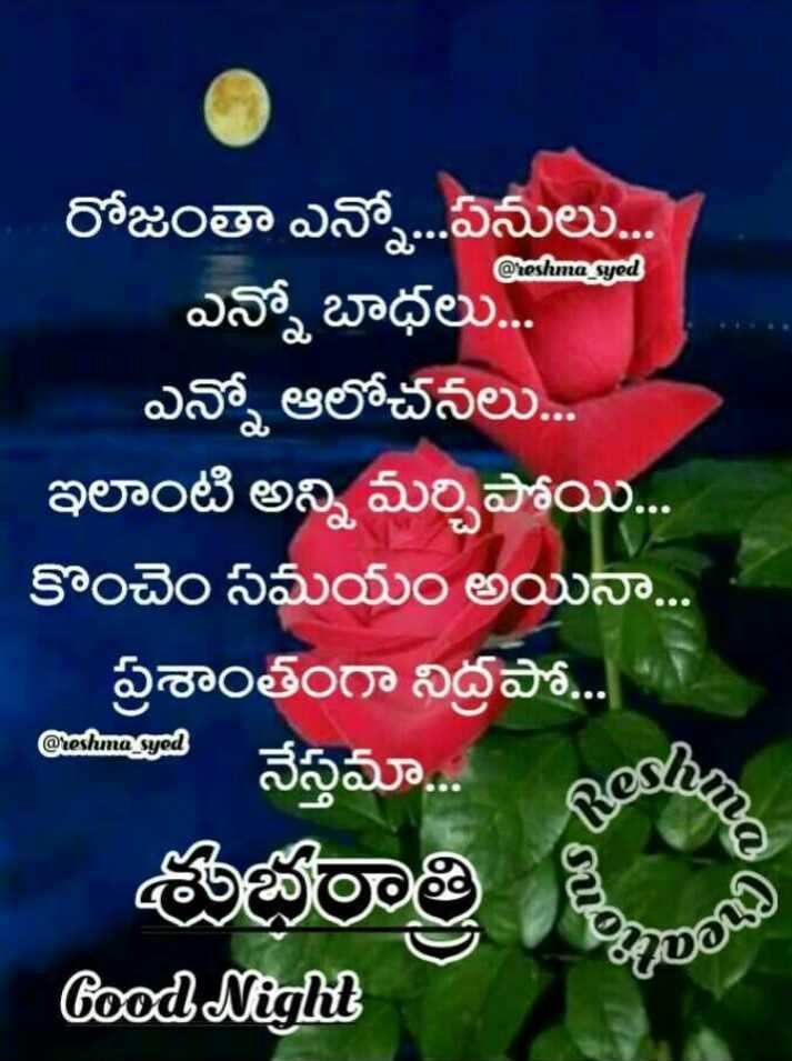 😴శుభరాత్రి - @ reshma _ syed రోజంతా ఎన్నో . . . పనులు . . . . ఎన్నో బాధలు . . . ఎన్నో ఆలోచనలు . . . . ఇలాంటి అన్ని మర్చిపోయి . . . . కొంచెం సమయం అయినా . . . ప్రశాంతంగా నిద్రపో . . . - @ reshma syed నేస్తమా . . . . - Good Night - ShareChat