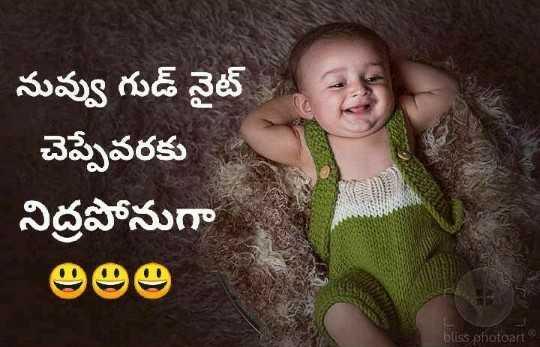 😴శుభరాత్రి - నువ్వు గుడ్ నైట్ చెప్పేవరకు నిద్రపోనుగా 999 bliss photoart - ShareChat