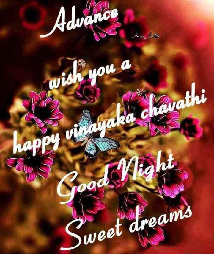 😴శుభరాత్రి - Advance vdvance Ammo Selit wish you a happy vinayaka chavathi Good Night Sweet dreams - ShareChat