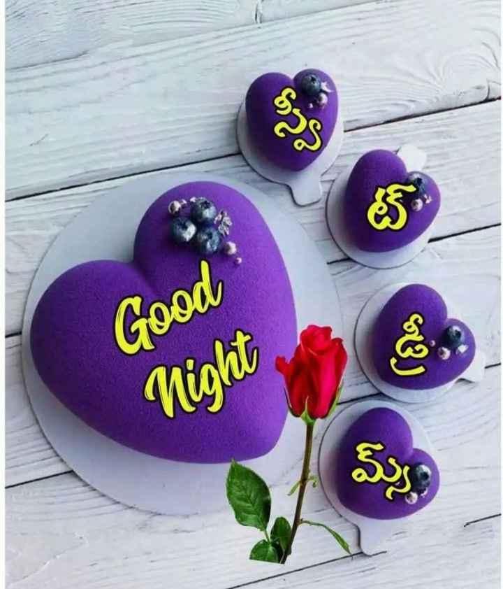 😴శుభరాత్రి - Good 8 ) Night మ్స్ - ShareChat