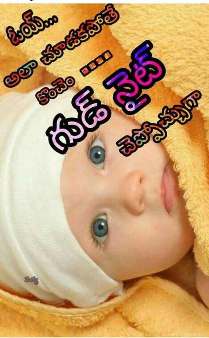 😴శుభరాత్రి - ఓయ్ . . . అలా చూడకపోతే కొంచెం గుడ్ నైట్ - ShareChat