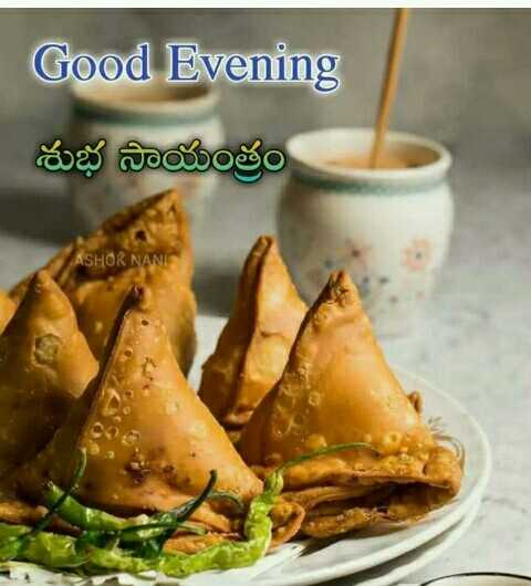 🌇శుభసాయంకాలం - Good Evening శుభ సాయంత్రం ASHOR NANI - ShareChat