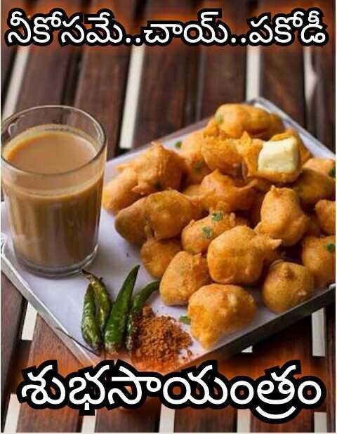 🌇శుభసాయంకాలం - నీకోసమే . . చాయ్ . . పకోడీ శుభసాయంత్రం - ShareChat