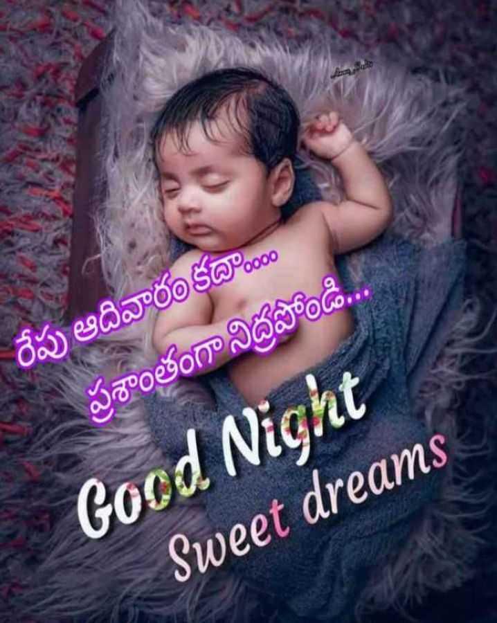 🙏శుభాకాంక్షలు - రేపు ఆదివారం కదా . 00 ప్రశాంతంగా నిద్రపోండి . . . . Good Night Sweet dreams - ShareChat
