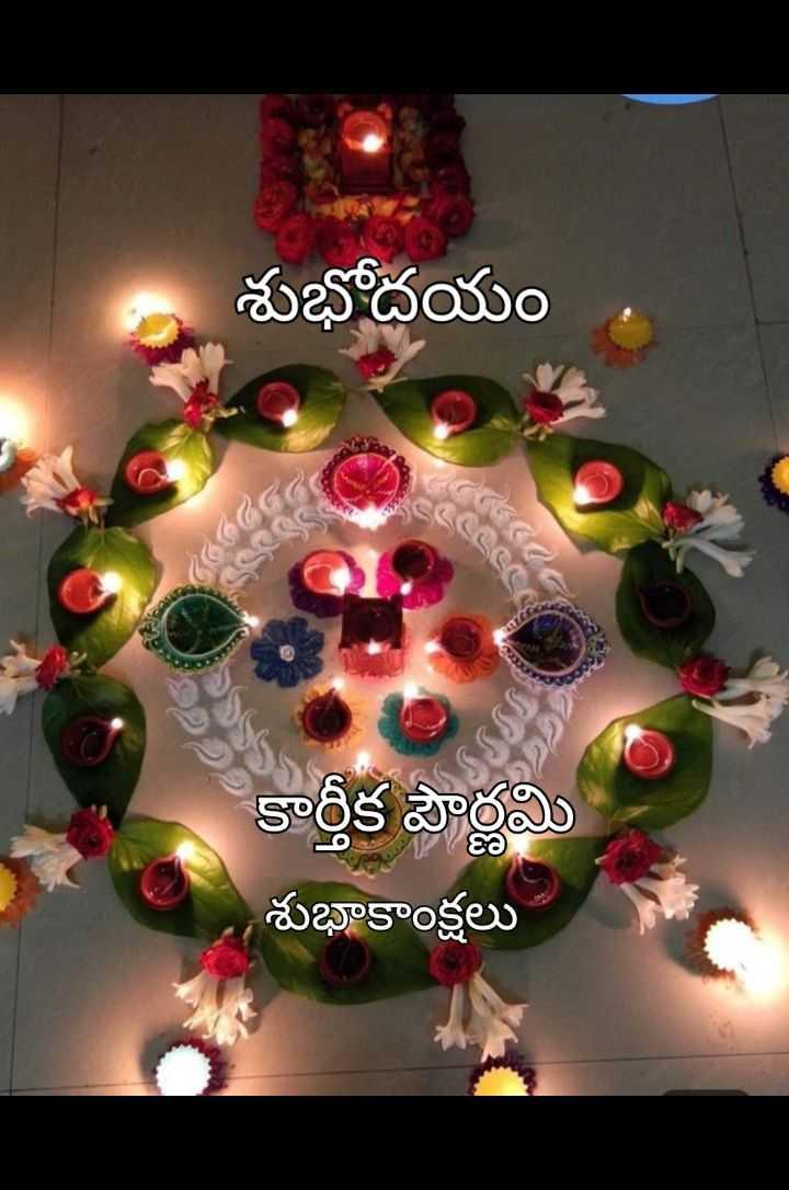 🙏శుభాకాంక్షలు - శుభోదయం Gadda 2002 కార్తీక పౌర్ణమి శుభాకాంక్షలు - ShareChat