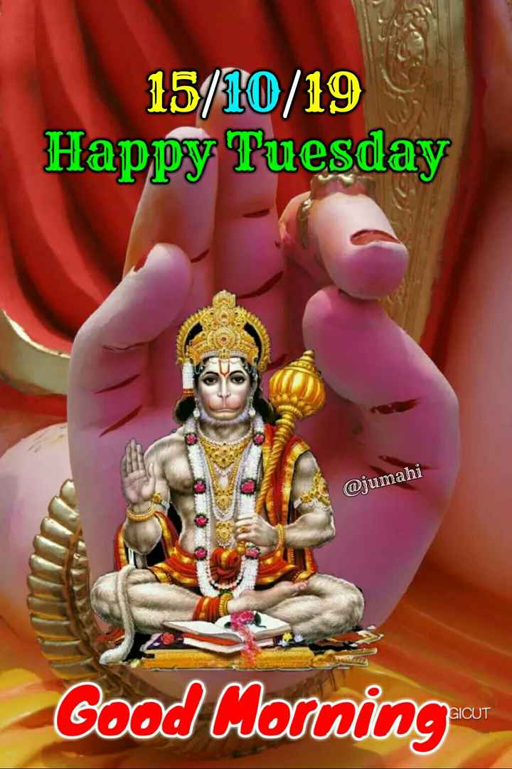 🙏శుభాకాంక్షలు - 15 / 10 / 19 Happy Tuesday @ jumahi Good Morning GICUT - ShareChat