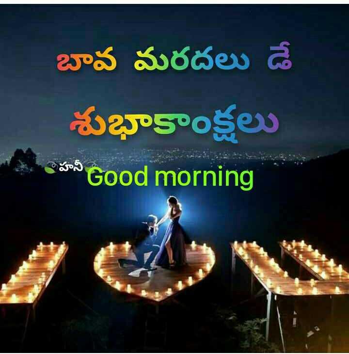 🙏శుభాకాంక్షలు - బావ మరదలు డే శుభాకాంక్షలు హనీ ఈood morning - ShareChat