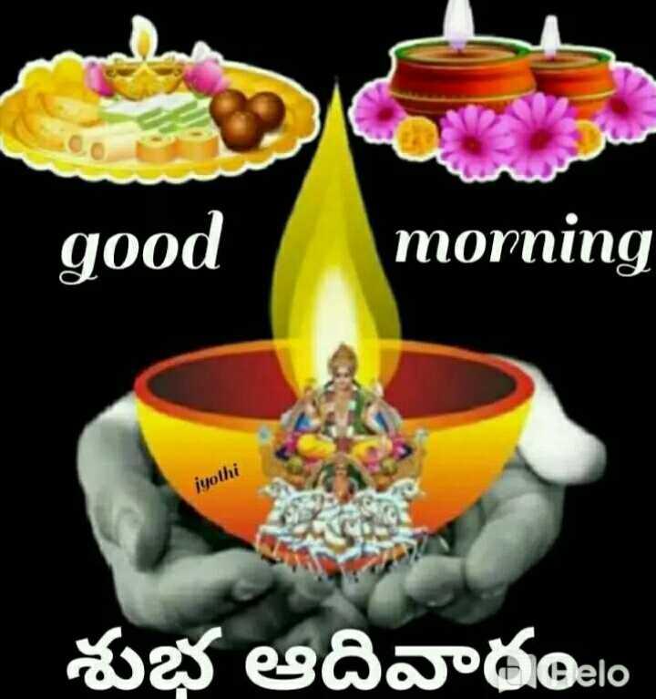 శుభొదయమ్ - good morning jyothi శుభ ఆదివారం - ShareChat