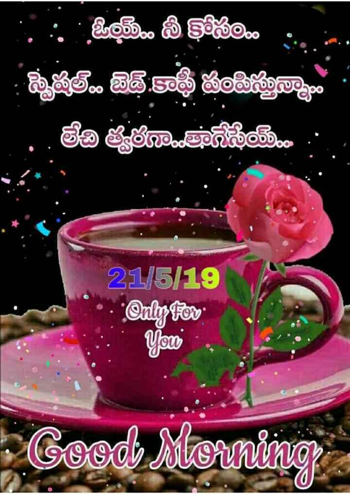 🌅శుభోదయం - . : జమీం శ్రీ కోదరి . . . . . తికర్రీ జిత్ . కాశ్రీ తలతికత్యాలు తేలిత్వతాయ 29 - Only For you Good Morning - ShareChat