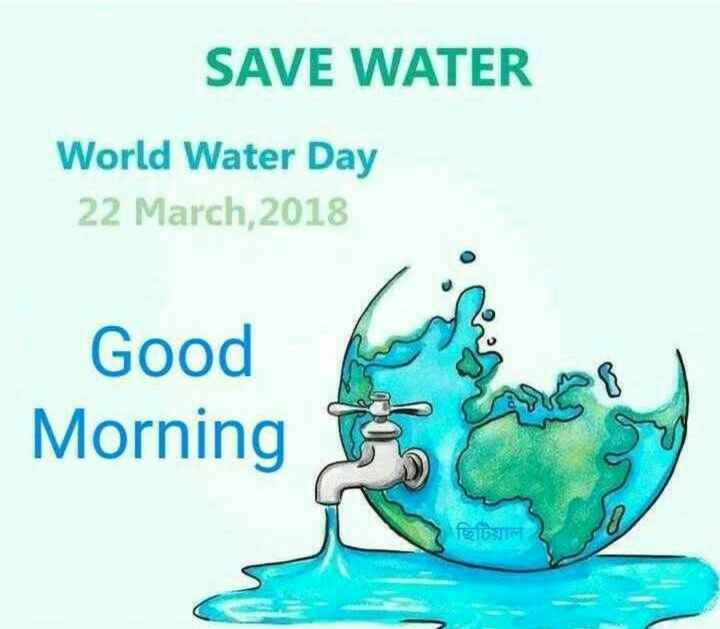 🌅శుభోదయం - SAVE WATER World Water Day 22 March , 2018 Good Morning ছিটিয়াল - ShareChat