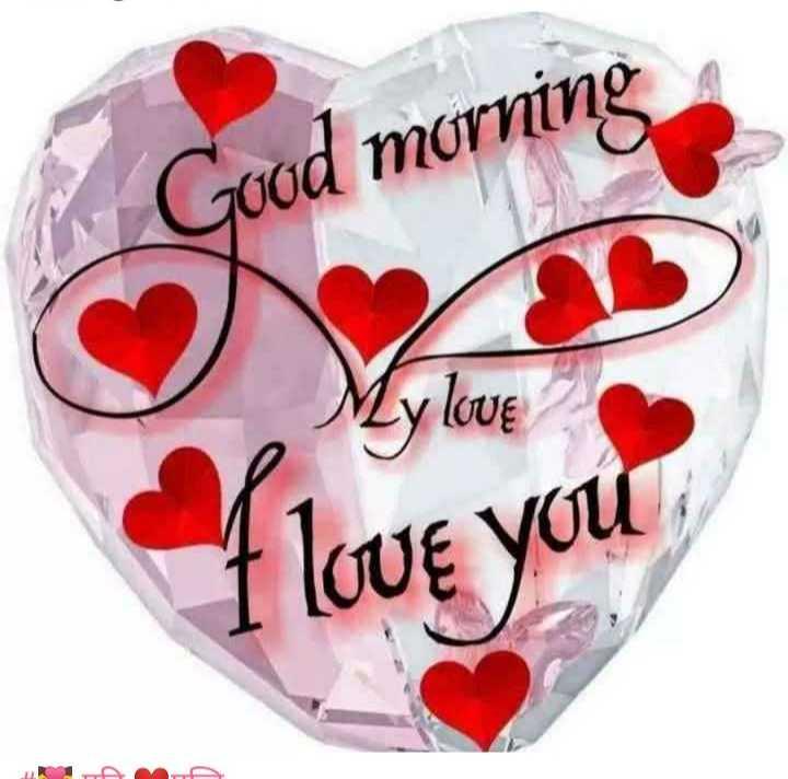 🌅శుభోదయం - Good morning My love I love you - ShareChat