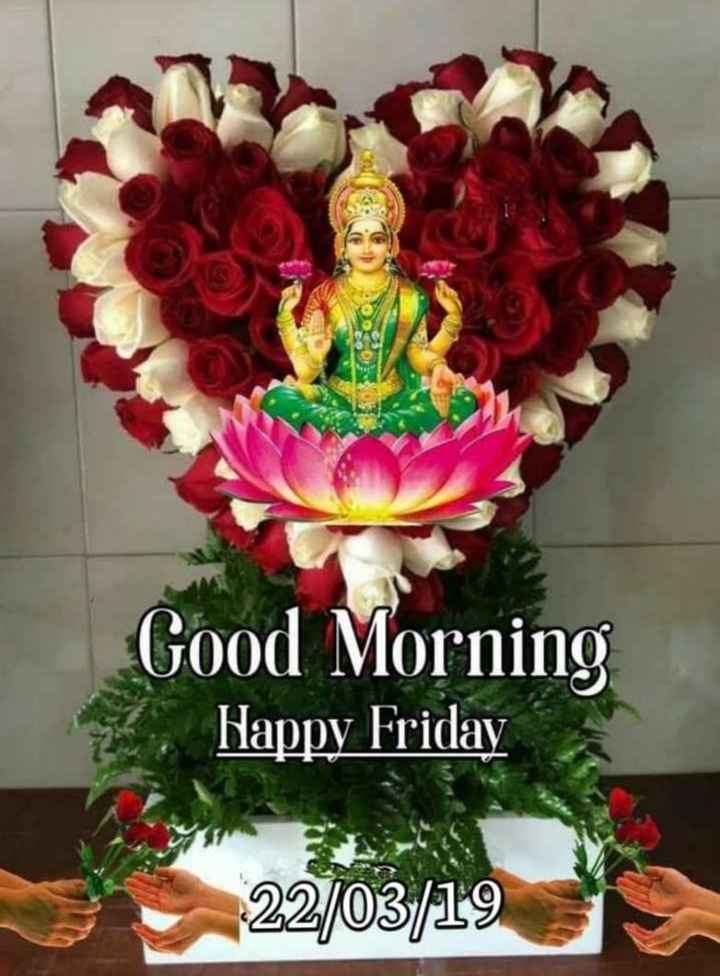 🌅శుభోదయం - Good Morning Happy Friday 22 / 03 / 19 - ShareChat